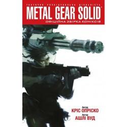 Metal Gear Solid. Книга 1