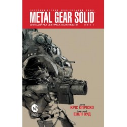 Metal Gear Solid. Книга 2