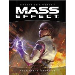 Ігровий світ трилогії Mass...