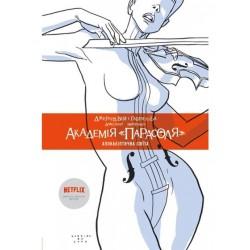 Академія «Парасоля». Книга...