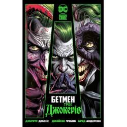 Бетмен: Троє Джокерів