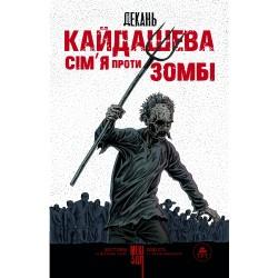 Кайдашева сім'я проти зомбі