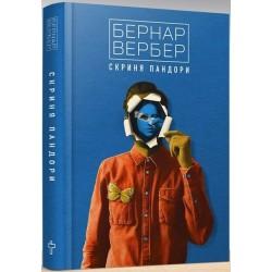 Скриня Пандори, Бернар Вербер