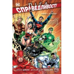Ліга Справедливості. Книга...