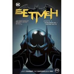 Бетмен. Книга 4. Нульовий...
