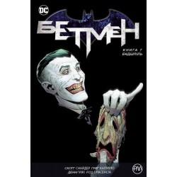 Бетмен. Книга 7. Ендшпіль