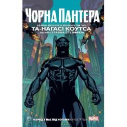 Чорна Пантера. Книга 1....