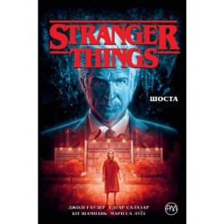 Stranger Things. Книга 2....