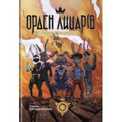 Орден Лицарів. Книга 1:...